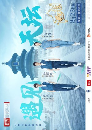 Meet at Temple of Heaven (2019) poster