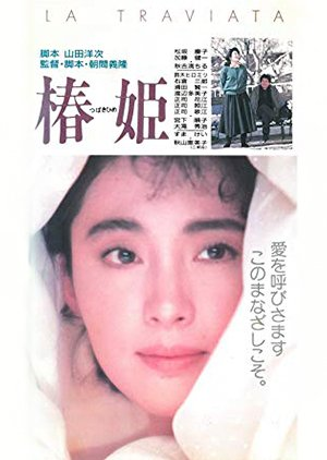 Lady Camellia (1988) poster