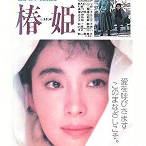 Lady Camellia (1988) photo