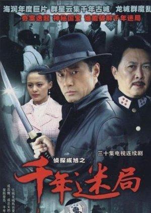 Detective Cheng Xu (2008) poster