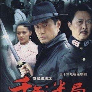 Detective Cheng Xu (2008) photo