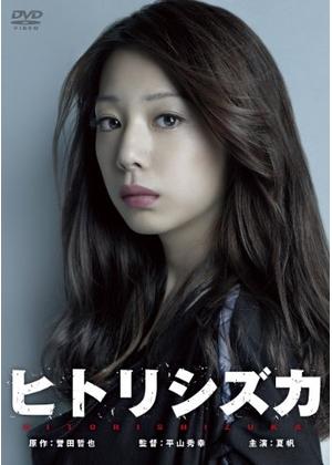 Hitorishizuka