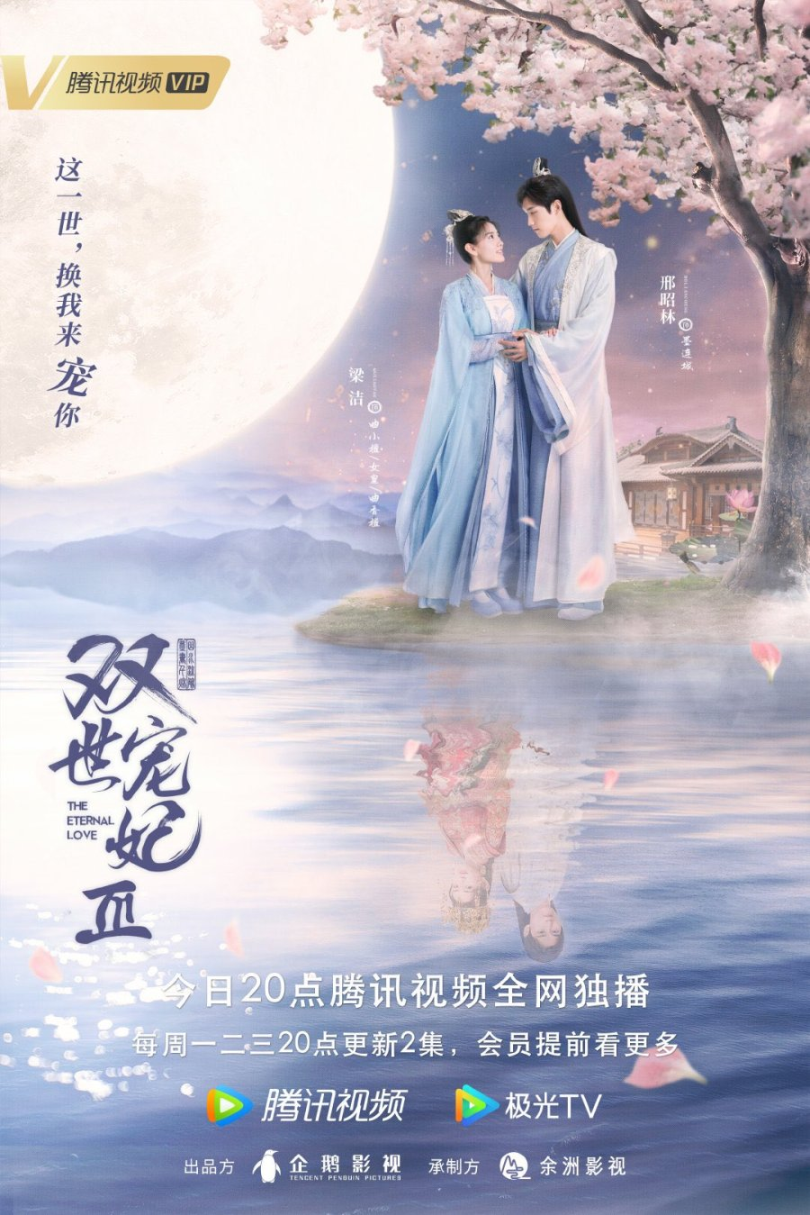 مسلسل الحب الابدي