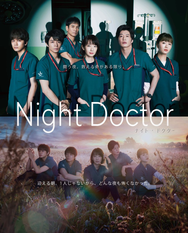 wNgOk 4f - Ночной доктор ✦ 2021 ✦ Япония