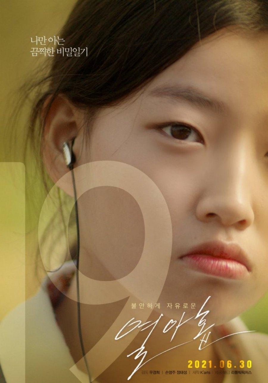 Nineteen (2021) Korean Drama Movie