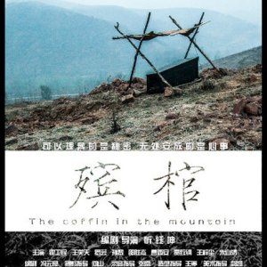 The Coffin In The Mountain (2014) photo
