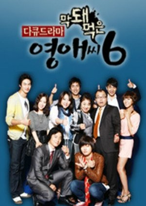 Ugly Miss Young Ae Season 6 (2009) poster