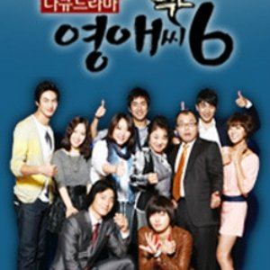 Ugly Miss Young Ae Season 6 (2009) photo