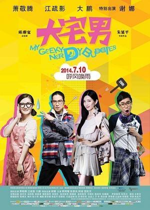 My Geeky Nerdy Buddies (2014) poster