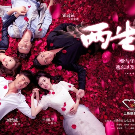 Twice Blooms the Flower (2015) photo