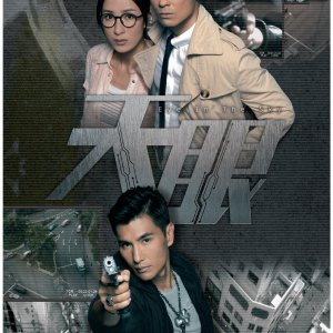 Eye in the Sky Episode 1