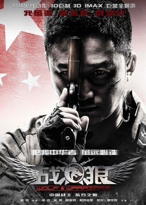 Wolf Warriors (2015) poster