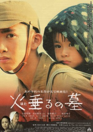 Grave of the Fireflies (2008) poster