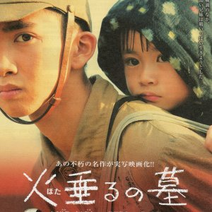 Grave of the Fireflies (2008) photo