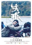 Lost and Love chinese movie review