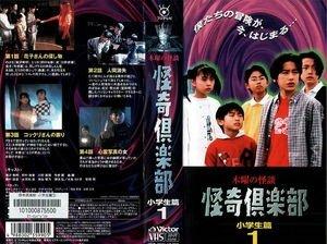 Kaiki Club: Shougakusei Hen (1995) photo