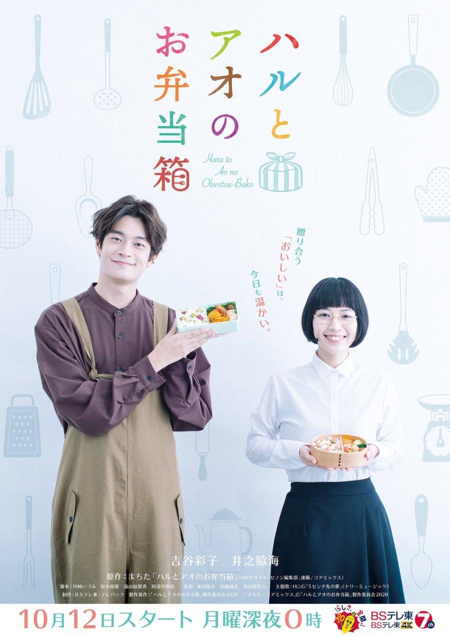 wQD1k 4f - Бэнто Хару и Ао ✦ 2020 ✦ Япония