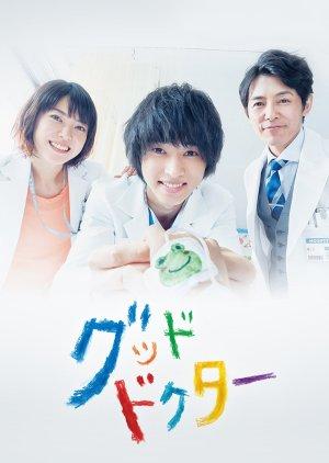 wg4g1 4c - Хороший доктор (2018, Япония): актеры