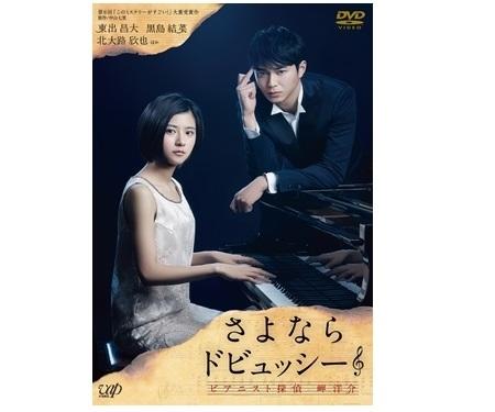 Sayonara Debussy Pianist Tantei Misaki Yosuke 2016