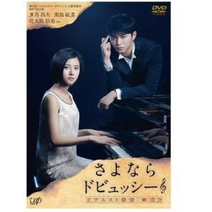 Sayonara Debussy - Pianist Tantei Misaki Yosuke (2016) photo