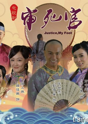 Justice My Foot