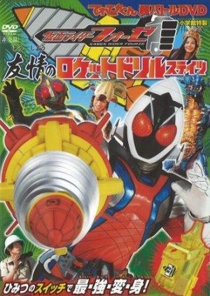 Kamen Rider Fourze Hyper Battle DVD: Rocket Drill States of Friendship