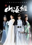 Favorite Chinese Dramas 2016