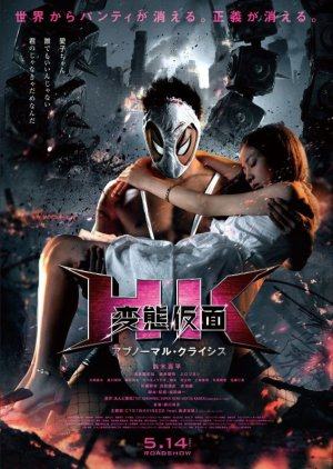 Hentai Kamen : Forbidden Superhero The Abnormal Crisis (Movie 02) BD