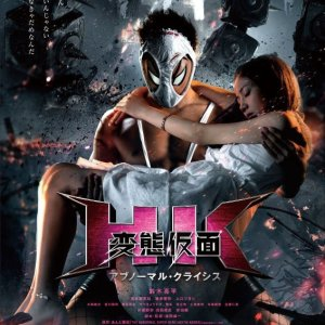 HK: Forbidden Super Hero The Abnormal Crisis (2016) photo
