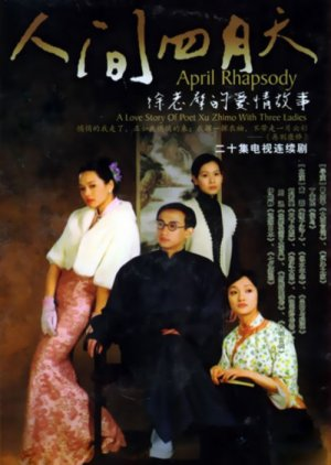 April Rhapsody (2000) poster