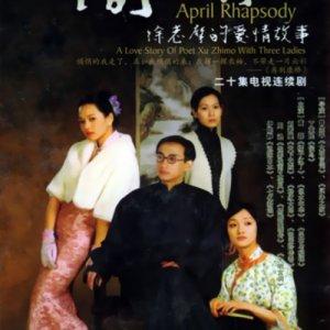 April Rhapsody (2000) photo