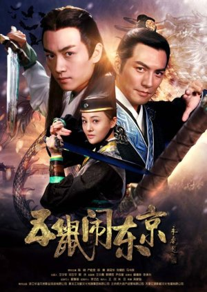 The Three Heroes and Five Gallants (2016) poster