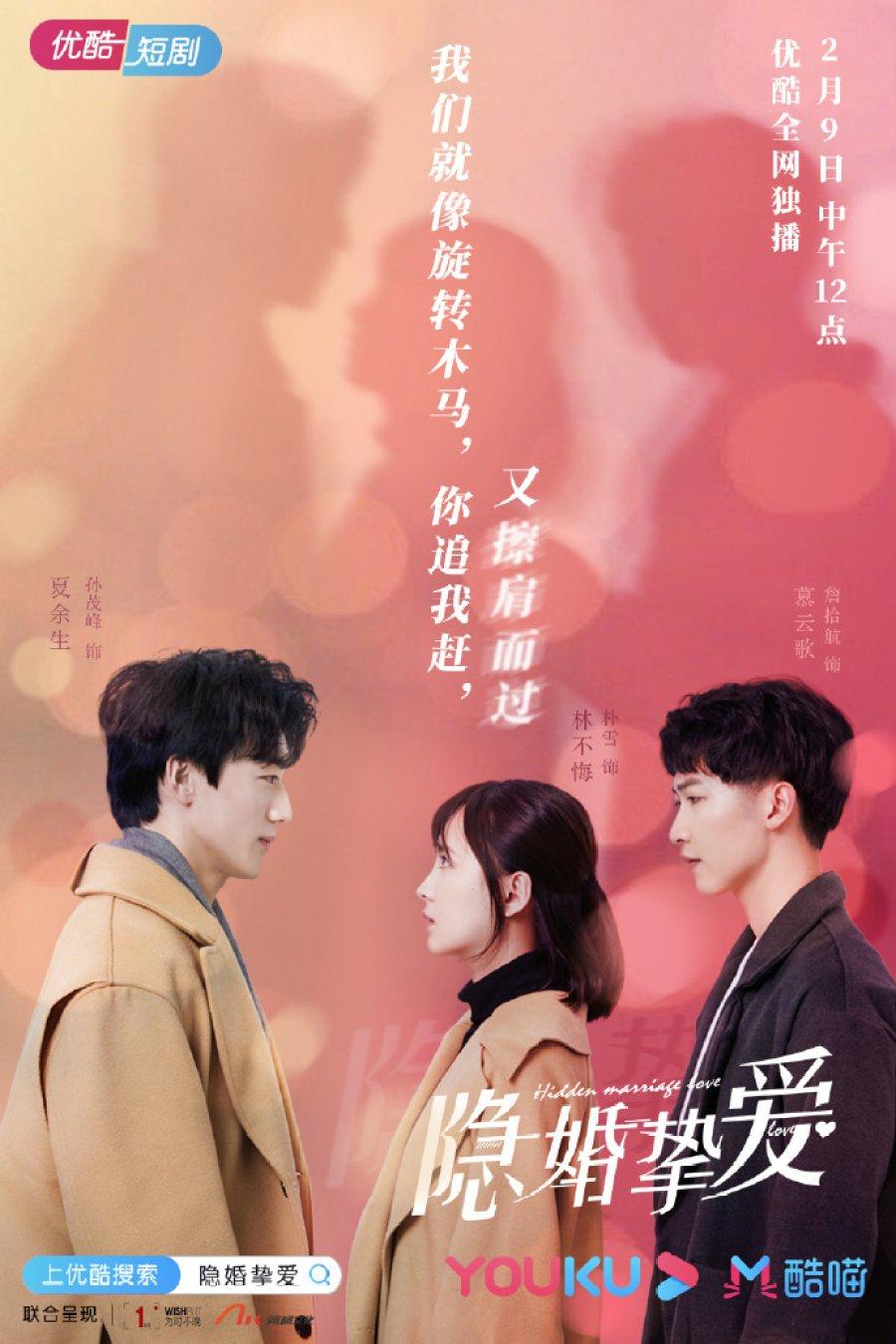 wkNEY 4f - Тайная любовь в браке ✦ 2021 ✦ Китай