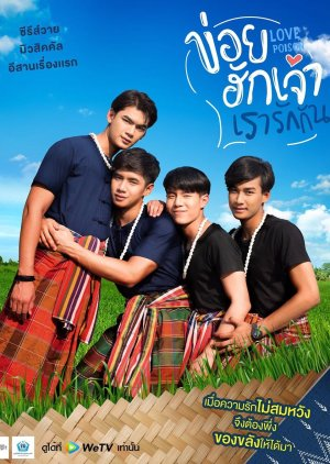 Love Poison (2019) poster