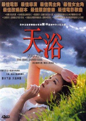 Xiu Xiu: The Sent Down Girl (1998) poster