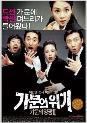 Marrying the Mafia II: Enemy-in-Law (2005) poster