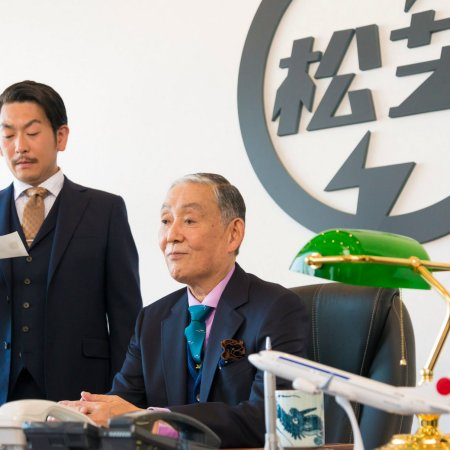 Kachobakaichidai (2020) photo