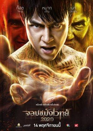 Necromancer 2 (2019) poster
