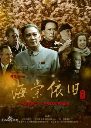 My Uncle Zhou Enlai (2016) poster