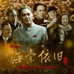 My Uncle Zhou Enlai (2016) photo