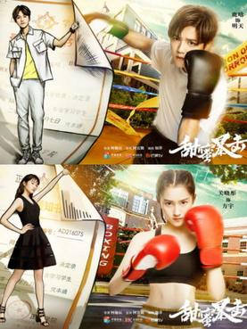 sweet-combat-สังเวียนรักยอดนักสู้-ซับไทย
