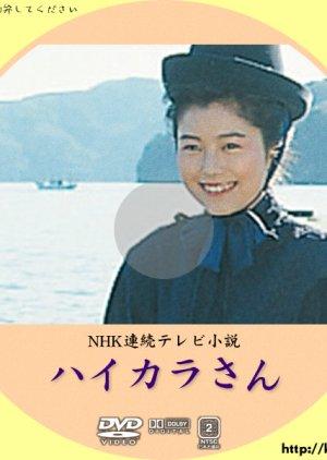 Haikara-san