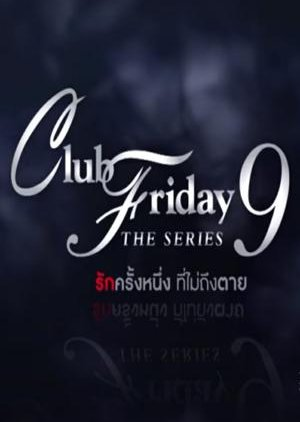 Club Friday 9: The Series (2017) poster