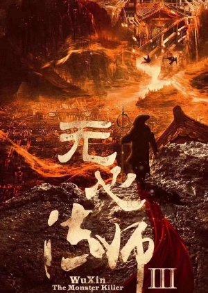 Wu Xin: The Monster Killer 3 (2020) poster