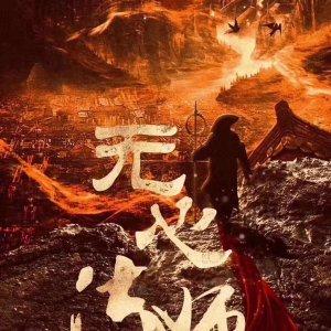 Wu Xin: The Monster Killer 3 (2020) photo