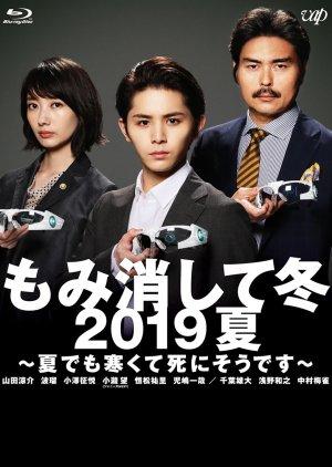 Momikeshite Fuyu 2019 Natsu: Natsu demo Samukute Shini Soudesu