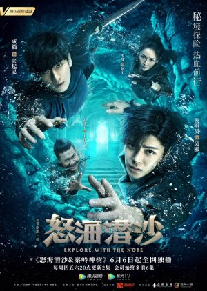 The Lost Tomb 2 (2019) - MyDramaList