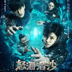 The Lost Tomb 2 (2019) - Episodes - MyDramaList