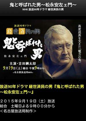 Keisei Saimin no Otoko - Matsunaga Yasuzaemon (2015) poster
