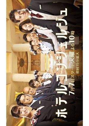 Hotel Concierge (2015) poster